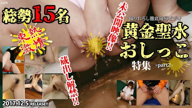 Tokyohot(東京熱)N1270 ,東熱激情 黄金聖水おしっこ特集 part2